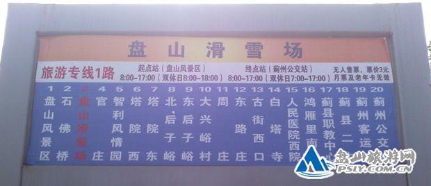 公交11路线路-蓟县城区-盘山风景区专线